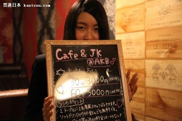 日本女生卖身记:陪聊暗藏性交易