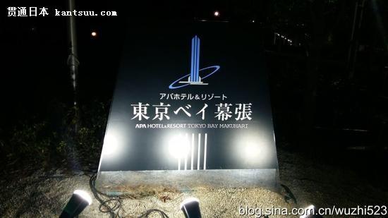 晚上入住位于东京湾的千叶市幕张地区的酒店