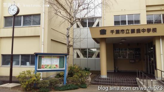 千叶市  立苏我 中学