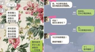 日本流行伪中国语