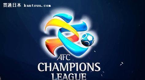 亚冠联赛日本参赛队名单陆续公布