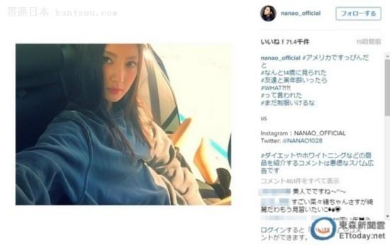 据台湾媒体报道,日本辣模菜菜绪拥有9头身完美比例,以一双细长美腿走红时尚界,近年成功转战戏剧圈,演出恶女角色大获观众好评,加上经常在社群网站和网友互动,吸引破百万粉丝关注,荣登新一代网络女王。刚拍完日剧《怪盗山猫》的她最近频频出国,从泰国、韩国到美国,还晒比基尼美照,性感指数破表! 27岁的菜菜绪连日来不断上传旅游美照,不但穿上橘色比基尼,露出锁骨,平坦的小腹更是叫人羡慕不已!5日PO文提到人在加州的威尼斯海滩,而且顶着素颜出门,竟然被误认为14岁少女,结果向外国友人报出实际年龄后,对方还回一句What