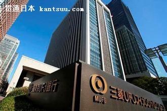 日本央行负利率首次受日本大型银行的质疑