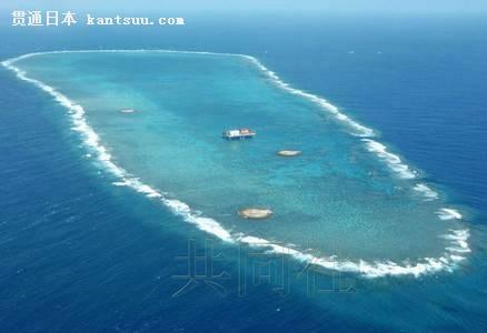 贯通日本 资讯 政治 >> 正文   日本将冲之鸟礁变岛体现领土扩张阴谋