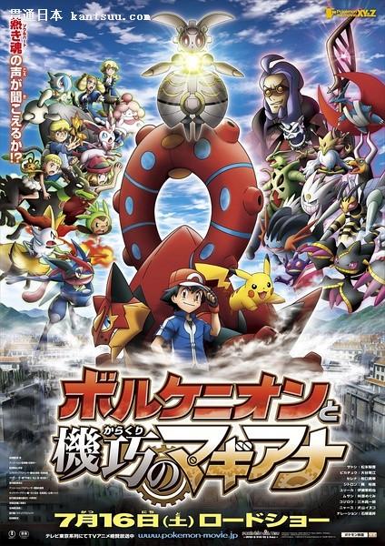 日本票房:《海底总动员2》夺冠3新片上榜