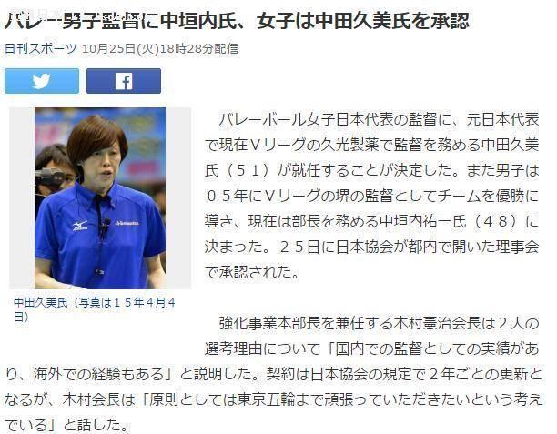 日本排协宣布男女排新主帅 中田久美正式上任