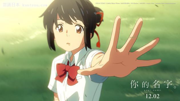《你的名字.》国内票房破5.3亿 越居国内日本电影票房