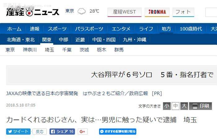 用游戏卡牌勾引男童!日本38岁大叔因涉嫌强制猥亵被逮捕