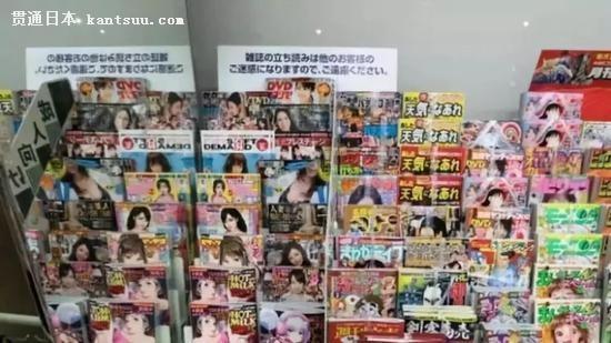 """""""小黄书""""在日本遭禁售 当地民众表示为何要做这决定"""