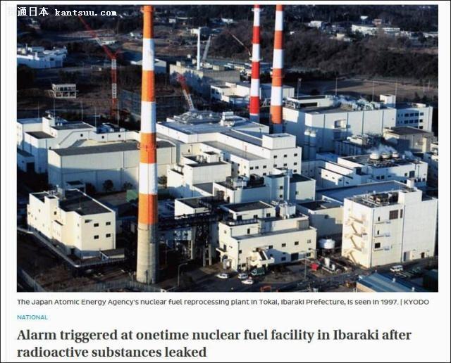 日本核泄漏致9人紧急撤离 万幸身上装备齐全没有大碍
