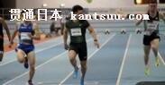 热血沸腾!苏炳添开门红6秒52 同组日本选手川上拓6秒57列第二
