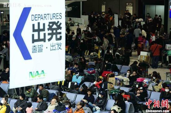资料图:日本东京成田国际机场的候机人群。<a target='_blank'  data-cke-saved-href='http://www.chinanews.com/' href='http://www.chinanews.com/'><p  align=