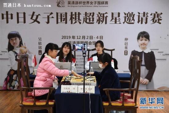 (体育)(1)围棋――中日女子围棋超新星邀请赛:中国棋手吴依铭首局胜出