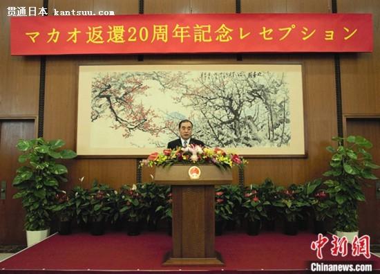 12月16日,中国驻日本大使馆在东京举行庆祝澳门回归20周年招待会,中国驻日本大使孔铉佑出席并致辞。 <a target='_blank'  data-cke-saved-href='http://www.chinanews.com/' href='http://www.chinanews.com/'><p  align=