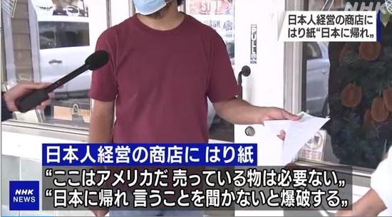 店铺门口被贴了侮辱性字条(日本NHK电视台)