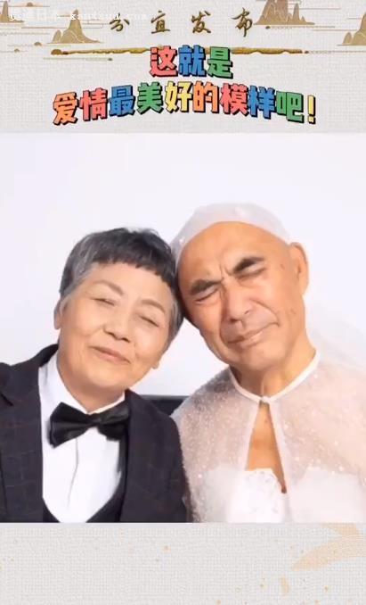 ウェディングドレス姿の祖父にモ�`ニング姿の祖母?�Oがユニ�`クな�Y婚写真を企画